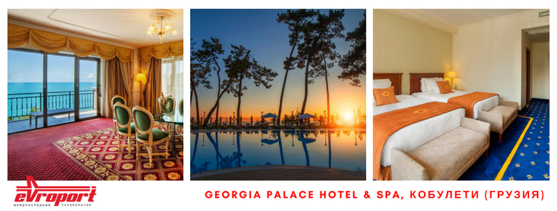 Georgia Palace Hotel & Spa